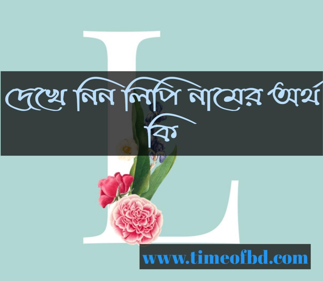 lipi name meaning in Bengali, লিপি নামের অর্থ কি, লিপি নামের বাংলা অর্থ কি, লিপি নামের ইসলামিক অর্থ কি,