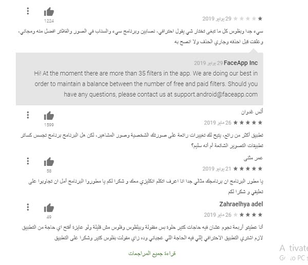 تقييمات المستخدمين حول تطبيق face app