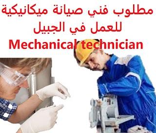 وظائف السعودية مطلوب فني صيانة ميكانيكية للعمل في الجبيل Mechanical technician