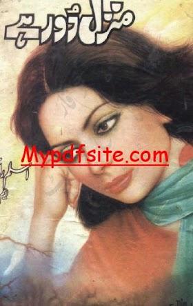 Manzal Door Hay By Aslam Rahi