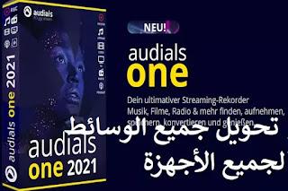 Audials One 2021 تحويل جميع الوسائط لجميع الأجهزة