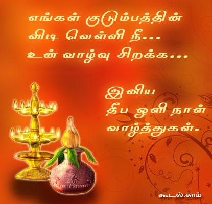 Diwali greetings tamil diwali greetings m4hsunfo