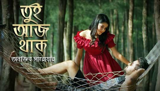 Tui Aj Thak Lyrics by Tanjib Sarowar