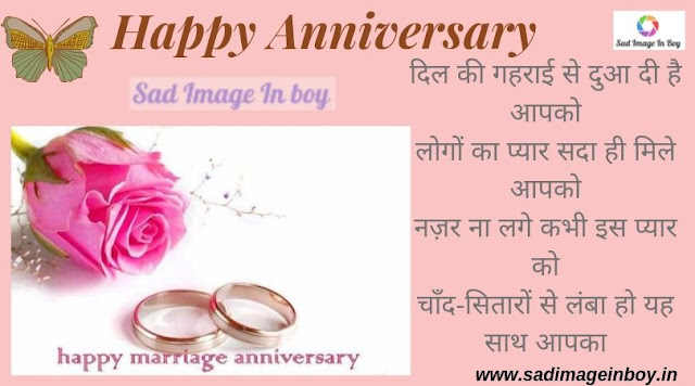 marriage anniversary photo download | marriage anniversary cards images