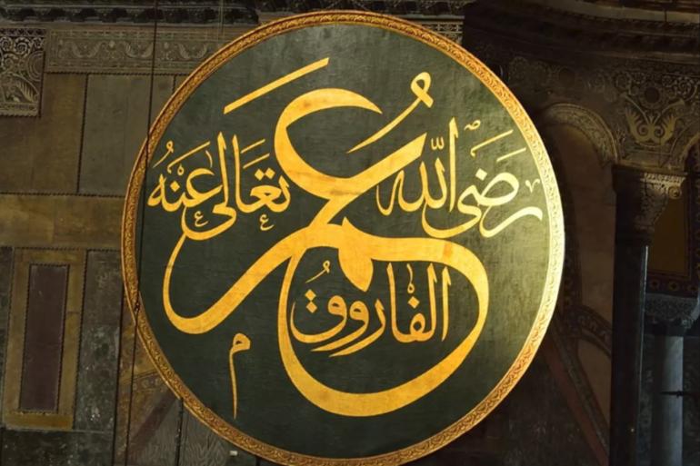 قصة دينية في عهد عمر بن الخطاب