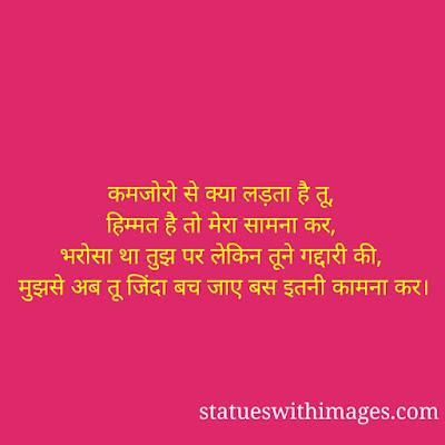 attitude captions,attitude captions in hindi