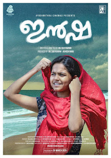 insha malayalam movie, mallurelease