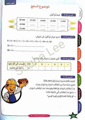 مواضيع اختبارات الفصل الثالث مادة الرياضيات السنة الثالثة ابتدائي الجيل الثاني