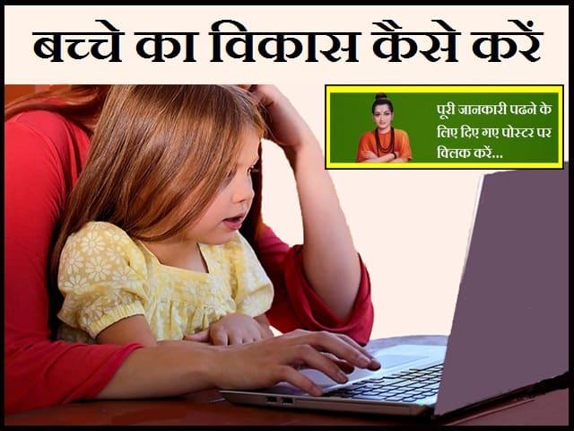 How to Develop Child-बच्चे का विकास कैसे करें