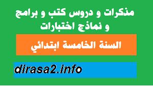 تسير حصص اللغة العربية للسنة الخامسة ابتدائي حسب التوقيت الاستثنائي  الجديد 2020/2021 pdf- word