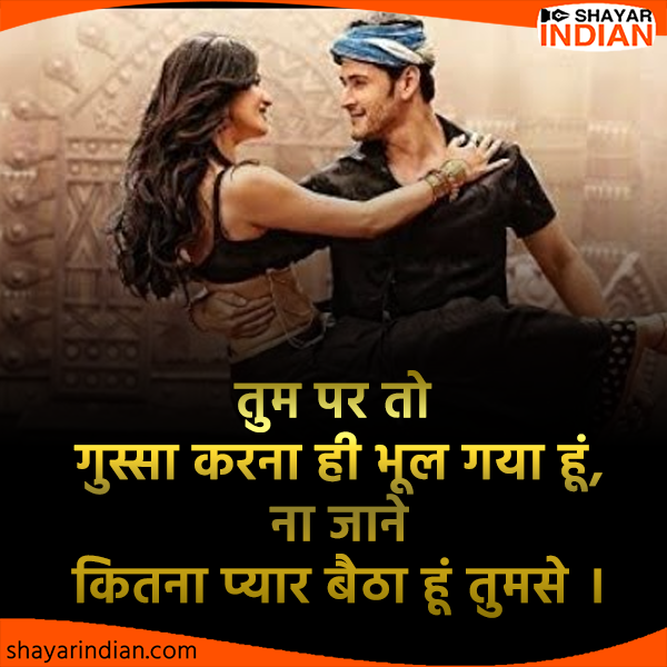 Love Status in Hindi for Girlfriend   Pyar Bhari Shayari