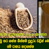 Here catch from cumin to reduce weight   Make this drink