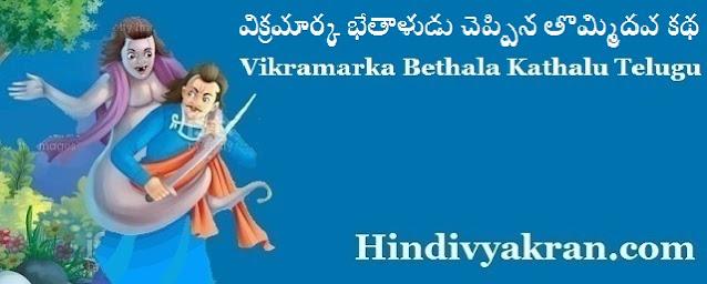 విక్రమార్క భేతాళుడు చెప్పిన తొమ్మిదవ కథ Vikram Betal Ninth Story in Telugu Language