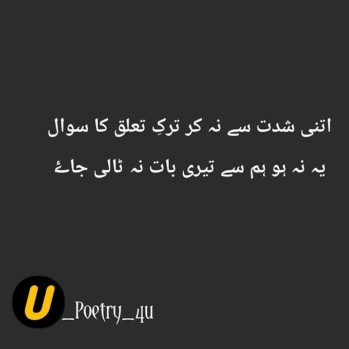 ITNI SHIDAT SA NA KAR TARKA TALUK KA SAWAL || Sad Urdu Poetry || Urdupoetrywala4u