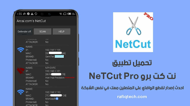 تحميل تطبيق  نت كت برو NetCut Pro Apk- أحدث إصدار (النسخة المدفوعة)