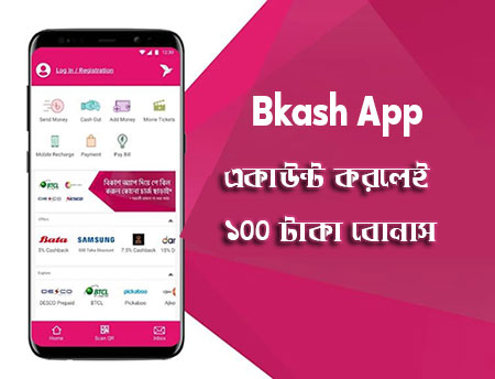 নিজেই নিজের বিকাশ একাউন্ট খুলুন।১০০ টাকা বোনাস-Via Bkash app