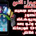 استرجاع الصور والفيديوهات المحذوفة حتى ولو بعد الف الفورمات 2019
