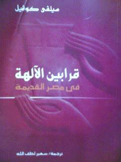 تحميل كتاب قرابين الآلهة في مصر القديمة pdf - سيلفى كوفيل