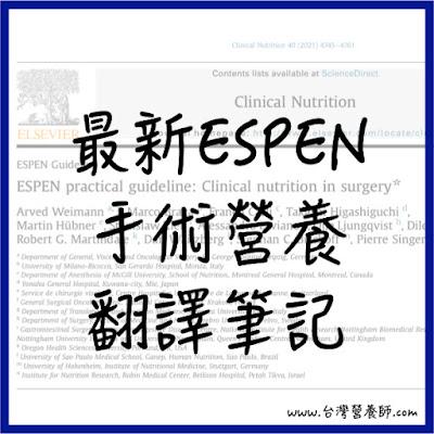 台灣營養師Vivian【臨床懶人包】2021 ESPEN 手術個案營養照護 (中文)