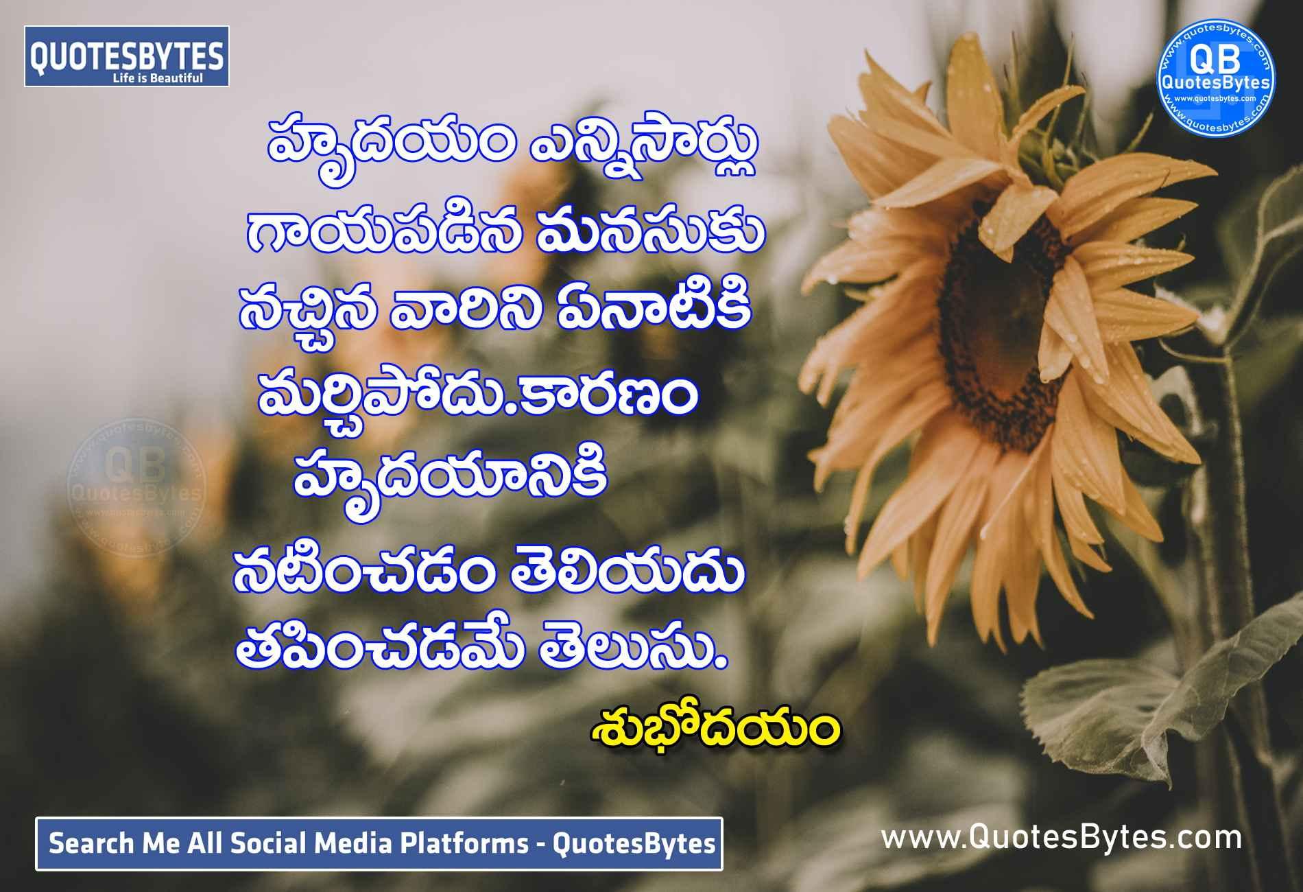 good morning images in telugu-telugu wishes images