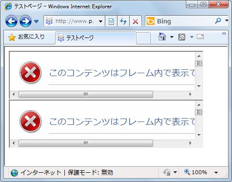 iframe内からWebページが読み込まれるのを防止する X-Frame-Options HTTP