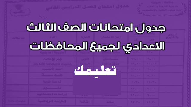 جدول إمتحانات الشهادة الإعدادية الصف الثالث الإعدادى الترم