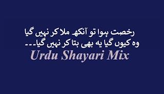 Rukhsat hoa tau aankh | Bewafa poetry | Bewafa shayari