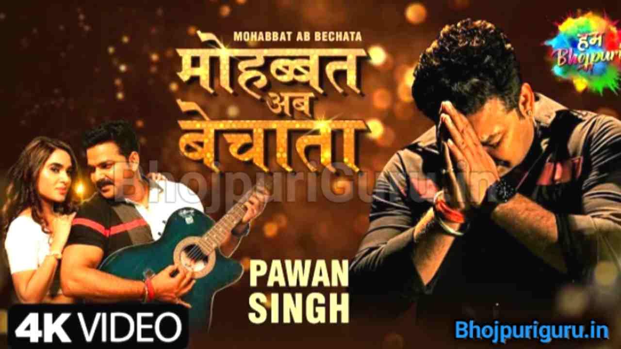 Pawan Singh - Mohabbat Ab Bechata Bazzar Main New Bhojpuri Song And Lyrics - Bhojpiriguru.in