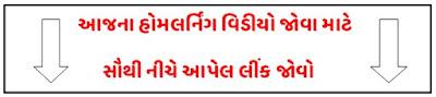 STD 8 Home Learning Video | Gujarat e Class Daily YouTube Online Class, DD Girnar Live Class
