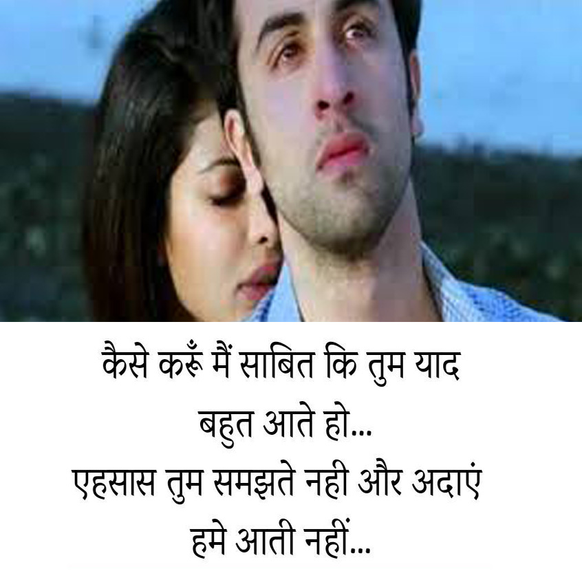 Missing You Romantic Shayari