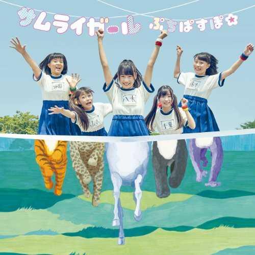 [Single] ぷちぱすぽ☆ – サムライガール (2015.09.02/MP3/RAR)