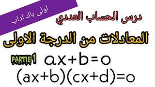 درس الحساب العددي: مستوى اولى باك اداب مادة الرياضيات