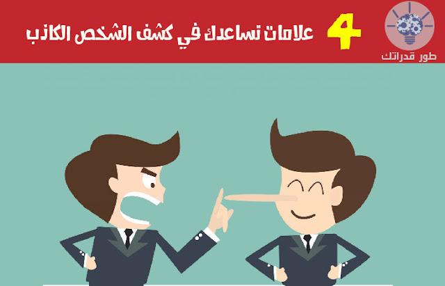 4 علامات تساعدك في كشف الشخص الكاذب