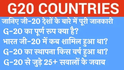 G20 Summit 2020 | G20 शिखर सम्मेलन 2020 | GK In Hindi Pdf - GyAAnigk