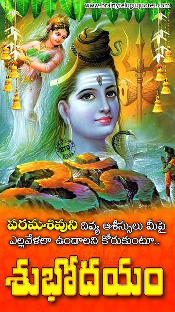 lord shiva stotram in telugu, telugu subhodayam,bhakti quotes in telugu, telugu bhakti quotes