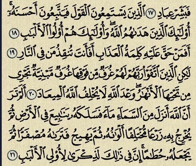 شرح وتفسير سورة الزمر Surah Az-zumar
