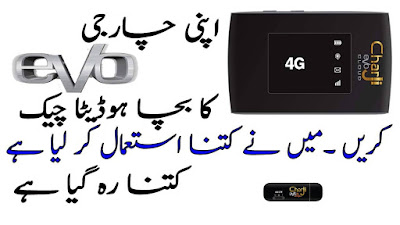 How to check charji remaining data 3G/4G