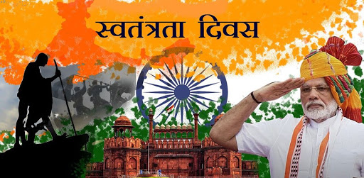 Narendra Modi 15 August Independence Day