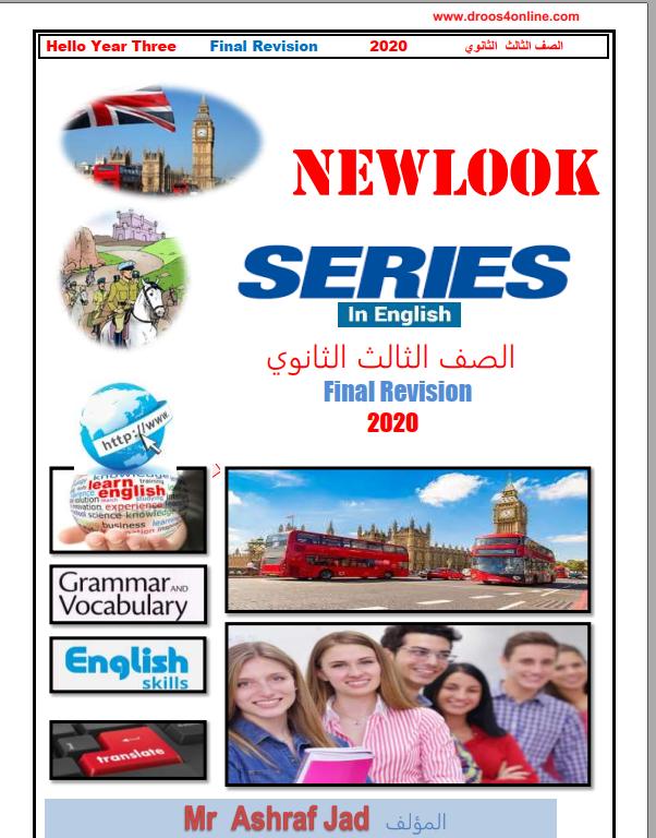 سلسلة المراجعة النهائية (  New Look ) الثانوية العامة (5)