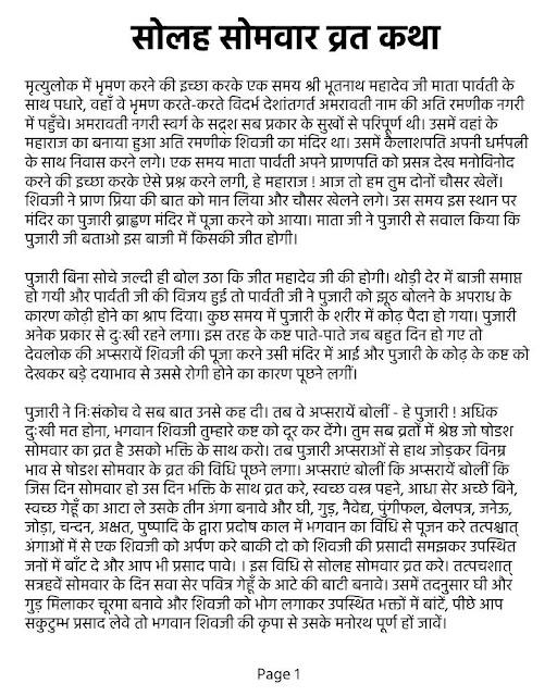 Solah (16) Somvar Vrat Katha in Hindi Part 1