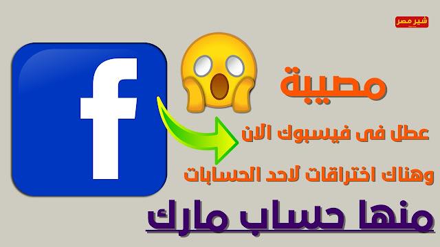 كارثة كبيرة نهاية Facebook - فيسبوك يسقط ويتوقف عن العمل