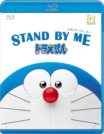 Stand by Me Doraemon (2014) Dual Audio Hindi Dubbed 300MB Download