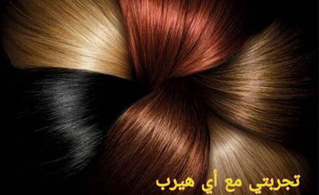الشعر المصبوغ-نصائح للعنايةبه وأفضل المنتجات للعناية به من أي هيرب