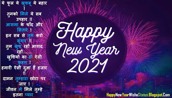 Happy New Year Shubhkamnaye Wishes in Hindi