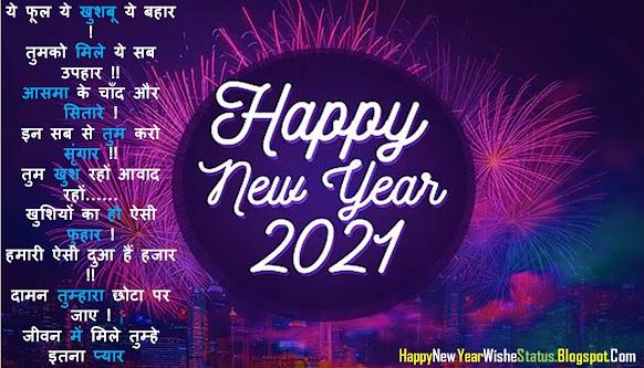 Happy New Year Status Shayari Hindi