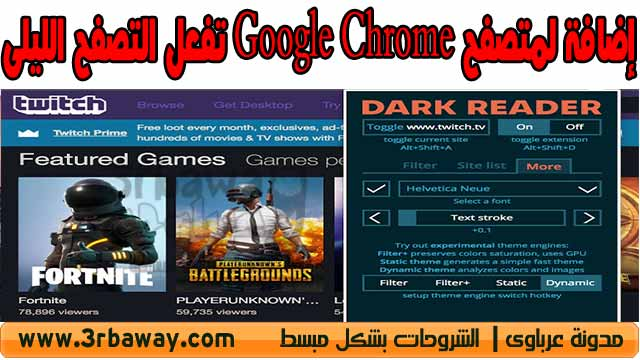 """إضافة لمتصفح Google Chrome تقوم بتوفير وضع """"التصفح الليلي"""" لجميع المواقع"""