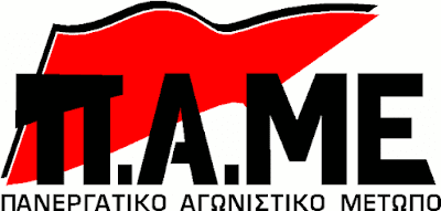 Την Παρασκευή 28 Ιουλίου το γλέντι του ΠΑΜΕ στην Ηγουμενίτσα