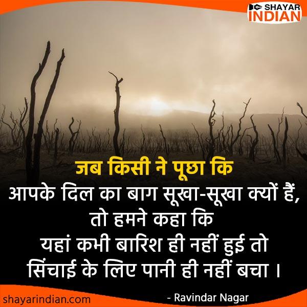 दिल का बाग सूखा क्यों हैं - Dil Par Sad Shayari in Hindi