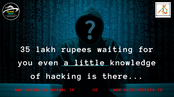 35 lakh rupees waiting for you even a little knowledge of hacking is there