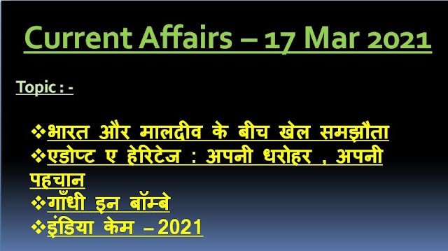 Today Current Affairs In Hindi - 17 Mar 2021